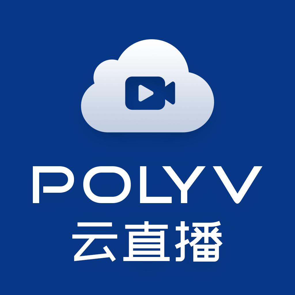 云市场 物联网市场  物联网应用   保利威 云直播是目前国内领先的