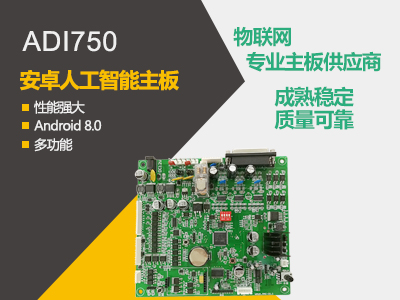 智能物联网设备电路板开发系统源码接口