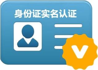 身份证实名认证查询校验接口_身份证二要素API接口