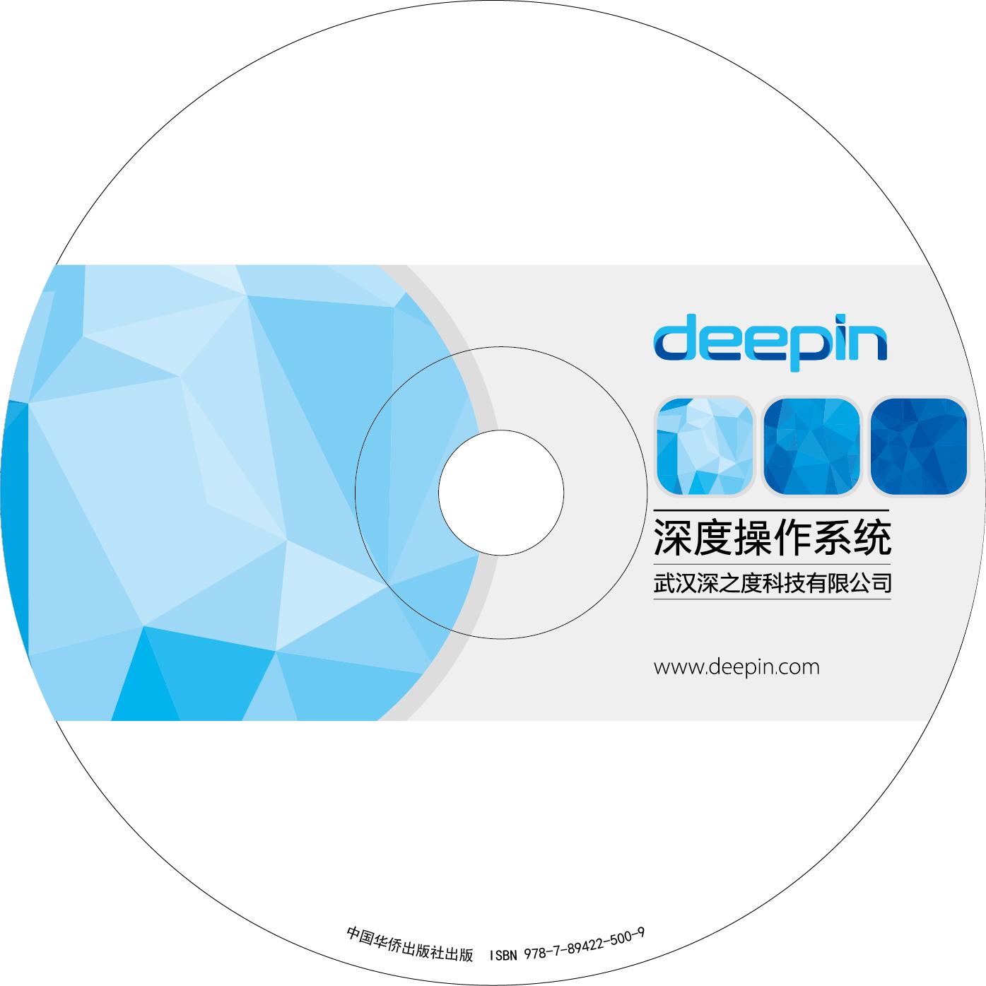 深度操作系统服务器版软件V15