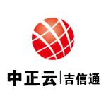 中正云通信-吉信通短信API接口14年品质服务(免费试用)