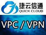 VPC/VPN云上搭建服务