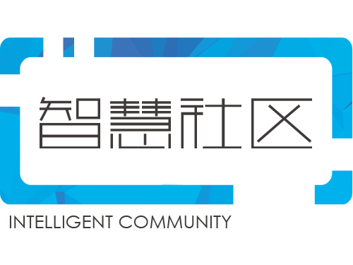 智慧社区微平台