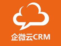企微云客户关系管理CRM