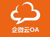 企微云OA,一站式协同工作平台