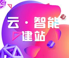 云·智能建站国际版【外贸网站】【中英双语言】【免备案建站】
