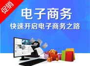B2C商城系统(PC+手机+微信)(独立部署,支持源代码)