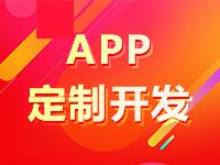 小程序定制开发/APP定制开发(iOS/安卓)
