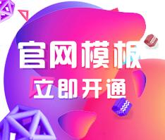 官网模版[智能建站][自助建站]