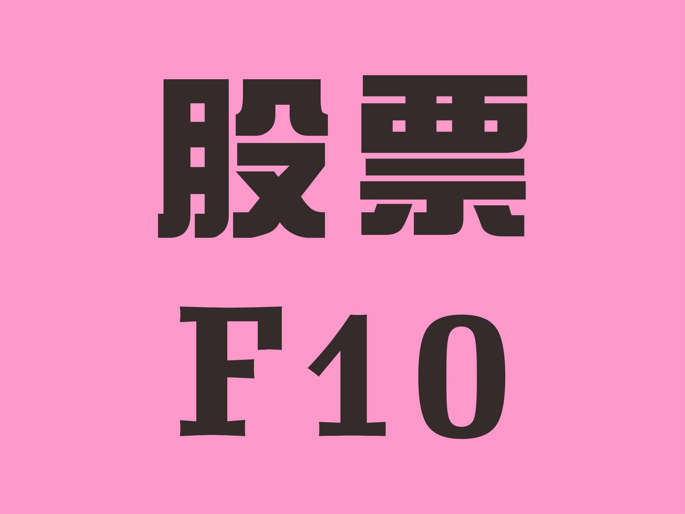 股票公司F10