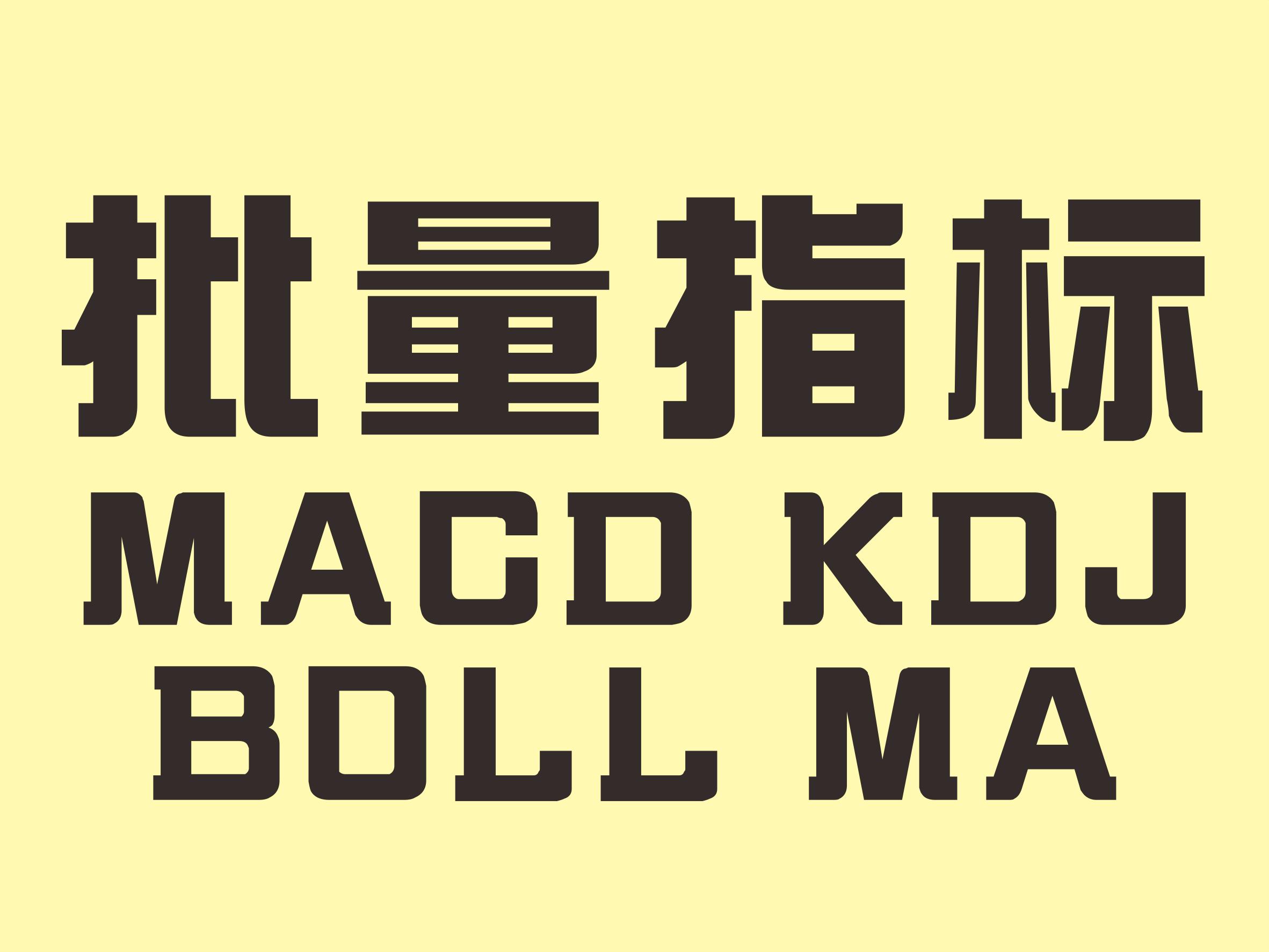 【历史数据】股票指标数据,包含MACD,KDJ,均线,BOLL布林线