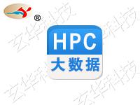 HPC大数据系统搭建