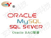 (云)Oracle RAC高可用各种数据库实施运维