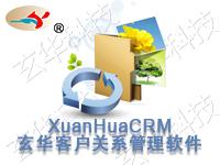 XuanHuaCRM/玄华客户关系管理软件