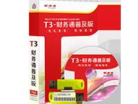 用友软件用友T3财务通普及版财务软件用友T3普及版V11.2单机版