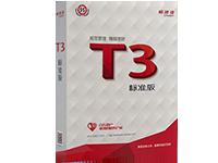 用友软件T3标准版 一次买断使用