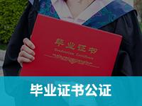 毕业证书公证