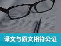 译文与原文相符公证