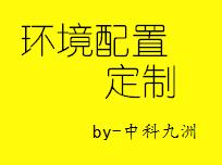 一个让你点赞的环境配置软件安装(定制)-by中科九洲