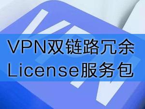 VPN双链路冗余license服务包-by中科九洲