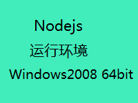 Nodejs运行环境(Windows2008 64位)