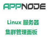 AppNode高可扩展的 <em>Linux</em> <em>服务器</em>集群管理面板