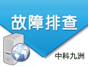 服务器故障排查、故障解决方案(操作系统/数据库/站点的故障)