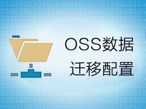 OSS海量数据迁移配置服务