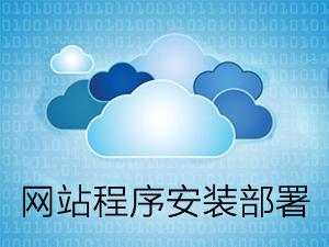 网站程序安装(asp、PHP、asp.net)