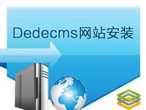 DedeCMS/ECshop系统程序安装