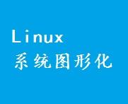 Linux系统可视化界面(图形化)