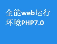 全能web运行环境(IIS+PHP7.0.20+.NET+JAVA)
