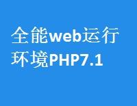 全能web运行环境(IIS+PHP7.1.6+.NET+JAVA)