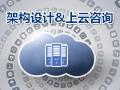 上云规划咨询_云架构规划_服务支持