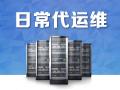 服务器代运维_服务器托管_服务器维护