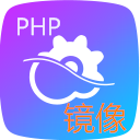 php5.2.17运行环境/镜像
