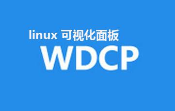 Linux可视化面板 WDCP V3.2
