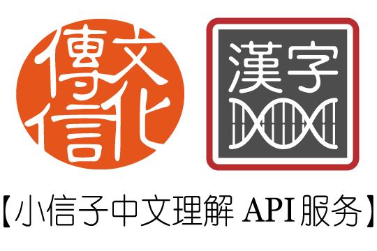 小信子云端API3专属微信公众号机器人