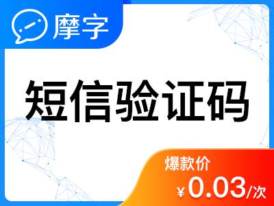 【三网106短信验证码接口】摩字 短信验证码 短信API/短信SDK接口 短信服务