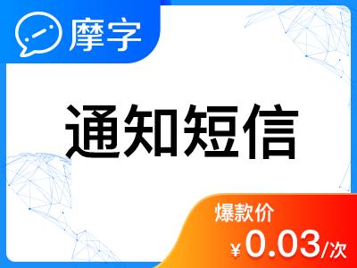 【106三网短信API】摩字/行业通知/短信API接口/短信验证/短信通知/70字以内(免费试用)