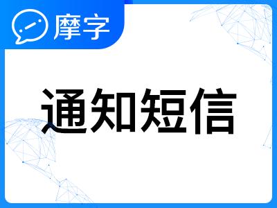 【106三网短信API】摩字/行业通知/短信API接口/短信验证/短信通知/134字以内(免费试用)