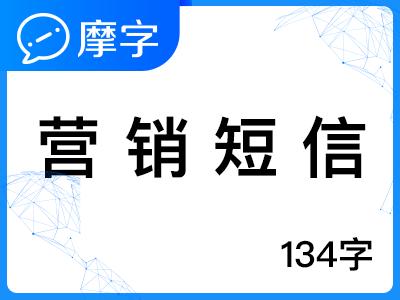 【106三网营销短信】 营销推广短信/短信接口/短信API/会员短信/短信群发/134字营销短信(免费试用)