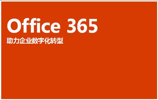 Office 365办公软件