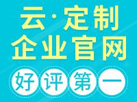 云·定制企业官网【荣获阿里云云合应用奖】