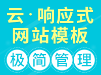 云·响应式模板【联系旺旺客服进行开通网站】
