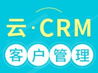 云·定制CRM(客户关系管理系统)