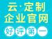 定制企业网站【荣获阿里云云合<em>应用</em>奖、建站市场最佳选择奖】