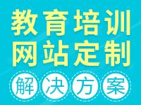 云·教育培训网站解决方案