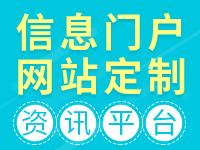 云·信息门户网站