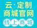<em>云</em>·定制商城网站【荣获<em>阿里</em>云云合应用奖、建站市场最佳选择奖】